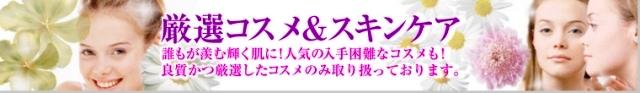 スキンケア会場2.jpg